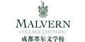 Logo for Malvern College Chengdu