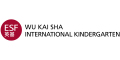 ESF International Kindergarten (Wu Kai Sha) logo