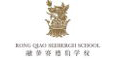 Logo for Rong Qiao Sedbergh School