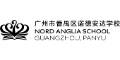 Nord Anglia School Guangzhou, Panyu logo